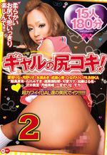 Japanese Girls AV Assjob Footjob 2