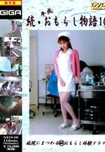 Asian Nurse Uncontrollable Needs
