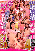 Japanese Trannies Masturbation Feature
