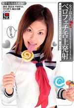 Japanese Schoolgirl Semen On Her Tongue