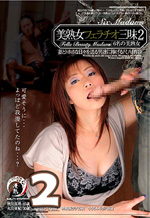 Yoshijuku Woman Fellatio Spree Part 2
