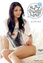 Love Sex Let's Play Reiko Kobayakawa