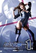 Superheroine In Grave Danger Vol.40 Part 1 - Alien Puppets