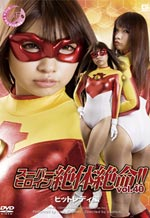 Superheroine In Grave Danger Vol.40