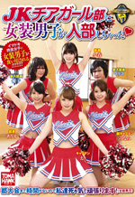 Lewd Impostor School Cheerleading Squad