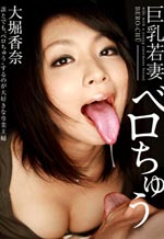 Lewd Busty Asian Wife Kana Ohori