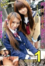 Japanese Teen School Ladies 3 Part 1