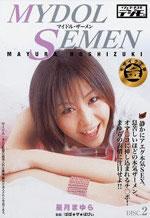 Asian cum facials Japanese bukkake movies Mayura Hoshizuki