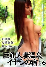 UMD-351 - Busty Married Woman Hot Springs