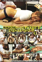 Asian College Este Full Body Oil Massage Fuck