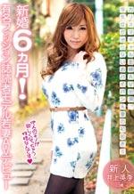 Model Wife AV Debut Inoue Erich