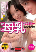 VAMP Pregnant Asians Lactating Japanese Ladies Milking