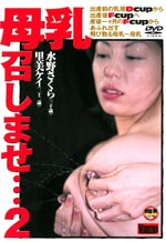 Japanese  Milk Breasts Lactation