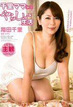 Filthy Life With MILF VIP Chisato Shoda