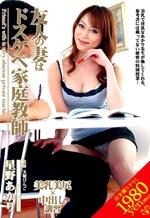 Friend's Wife Is Very  Private Teacher Venus