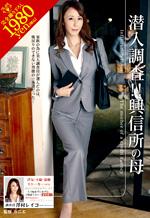 Undercover Detective MILF Investigation