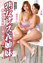 Limb Too Beauty Mature Lesbian Partner