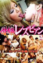 Asian Lesbian Love Japanese Lesbians