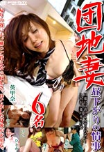 VNDS-2807 - 6 Apartment Complex Wives