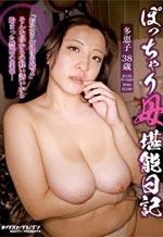 Japanese BBW MILF Fluent Lewd Diary