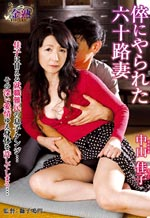 Japanese MILF Longing For Love