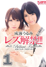 Brillant Lesbian Time Japanese Dykes 1