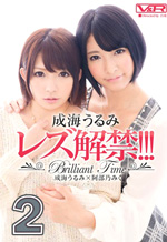 Brillant Lesbian Time Japanese Dykes 2