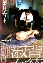 Japanese Rope Bondage Lewd Desire