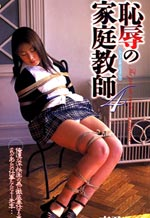 Submissive Schoolgirl Bondage After School