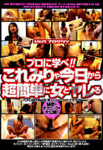 Amateur Japanese Ladies AV Seduction