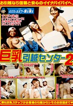 Moving Busty Lady Service 2