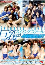 Big Tits Swimming School Compilation