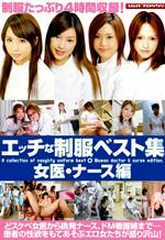 Sexy Uniform Collection Doctor & Nurse Edition