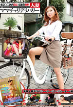 VSPDS-522 - Housewives Deliver Sexual Service by Bicycle