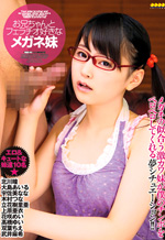 Japanese Girls Fellatio Favorite Glasses