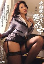 Female Teacher Slut Estrus While Tokyo