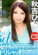 Dream Shower Hina Akiyoshi