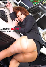 WNZ-202 - Rough Sex with an Office Lady