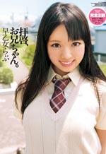 Japanese Schoolgirl's Forbidden Love