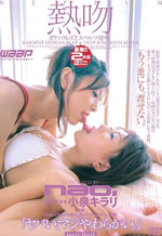 Japanese Lesbian Kisses Play and Deep Kiss with Semen Lesbians