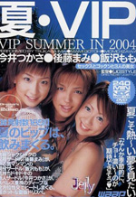 Cum Swapping VIP Summer In 2004