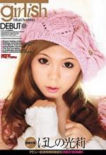 Asian JAV New Comer Hikari Hoshino