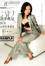 Age 30 Emi Fukazu Ex-Cabin Attendant 3