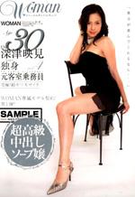 Age 30 Emi Fukazu Ex-Cabin Attendant 4
