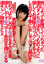 Japanese Beauty Who Is Hungry For Semen