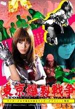 Tokyo Ballistic Cyborg Schoolgirl Athletes