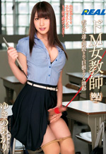 Masochistic Teacher Trained By Her Students
