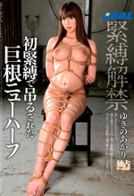 Transexual Who Bound For the First Time