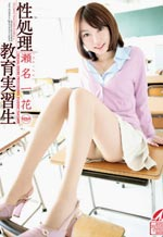 XV-1037 - Sexual Desire Asian Student Teacher