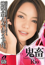 Tina Yuzuki aka. Rio  Japan Teen Porn